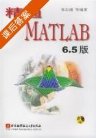 精通MATLAB 6.5版 课后答案 (张志涌) - 封面