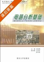 电路分析基础 课后答案 (吴治隆 王应生) - 封面