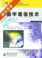 数字通信技术 课后答案 (王钧铭) - 封面