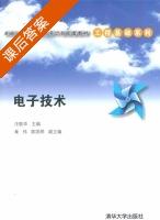 电子技术 课后答案 (汪敏华) - 封面