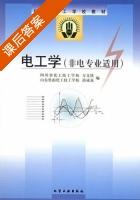 电工学 课后答案 (方文钦 苗成泉) - 封面