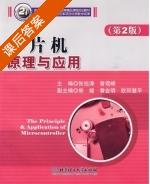 单片机原理与应用 第二版 课后答案 (张旭涛 曾现峰) - 封面