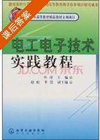 电工电子技术实践教程 课后答案 (叶淬) - 封面