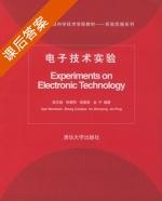 电子技术实验 课后答案 (高文焕 张尊侨) - 封面