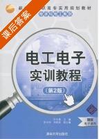 电工电子实训教程 第二版 课后答案 (叶水春 罗中华) - 封面