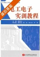 电工电子实训教程 课后答案 (陈世和) - 封面