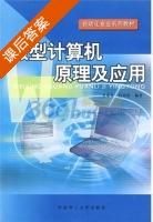 微型计算机原理及应用 课后答案 (吴荣光 吕钧星) - 封面