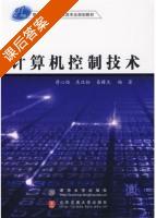 计算机控制技术 课后答案 (蒋心怡 吴汉松) - 封面