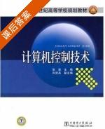 计算机控制技术 课后答案 (张波) - 封面