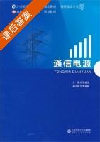 通信电源 课后答案 (张金生) - 封面