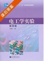电工学实验 第四版 课后答案 (王建华) - 封面