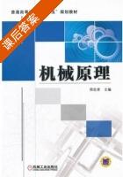 邹文杰图片_机械原理 课后答案 (师忠秀)