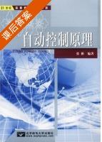 自动控制原理 课后答案 (张彬) - 封面