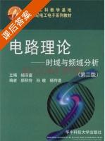 电路理论 时域与频域分析 第二版 课后答案 (杨泽富) - 封面
