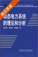 动态电力系统的理论和分析 课后答案 (倪以信 陈寿孙) - 封面