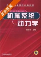 会计学原理课后答案_机械系统动力学 课后答案 (邵忍平)
