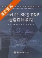 Protel 99 SE&DXP电路设计教程 课后答案 (王庆) - 封面