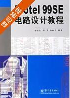 Protel 99SE电路设计教程 课后答案 (李东生 张勇) - 封面
