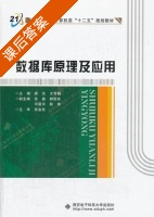 数据库原理及应用 课后答案 (唐友) - 封面