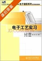 电子工艺实习 课后答案 (周春阳) - 封面