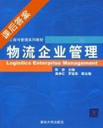 物流企业管理 课后答案 (彭岩 高举红) - 封面