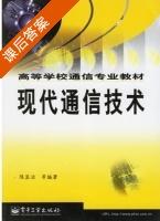现代通信技术 课后答案 (陈显治) - 封面