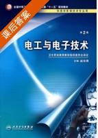 电工与电子技术 第二版 课后答案 (赵笑畏) - 封面