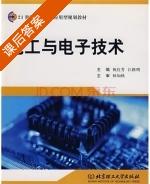 电工与电子技术 课后答案 (祝红芳 江路明) - 封面