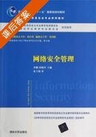 网络安全管理 课后答案 (李娜 孙晓冬) - 封面
