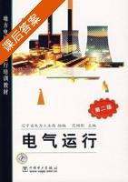 电气运行 第二版 课后答案 (范绍彭 辽宁省电力工业局) - 封面