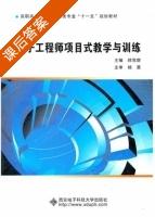 电子工程师项目式教学与训练 课后答案 (韩党群) - 封面