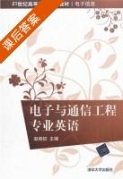 电子与通信工程专业英语 课后答案 (赵桂钦) - 封面