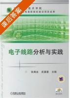 电子线路分析与实践 课后答案 (张湘洁 武漫漫) - 封面