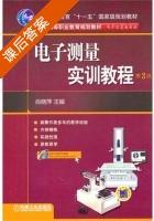 电子测量实训教程 第三版 课后答案 (肖晓萍) - 封面