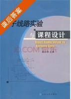 电子线路实验与课程设计 课后答案 (葛汝明) - 封面