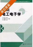 印刷电工电子学 课后答案 (曹少中 游福成) - 封面