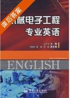 机械电子工程专业英语 课后答案 (袁中凡) - 封面