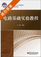 电路基础实验教程 课后答案 (马艳) - 封面