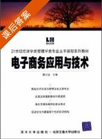 电子商务应用与技术 课后答案 (葛志远) - 封面