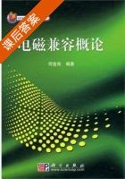 电磁兼容概论 课后答案 (何金良) - 封面
