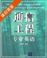 通信工程专业英语 课后答案 (金迎花) - 封面