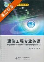 通信工程专业英语 课后答案 (常义林 任志纯) - 封面