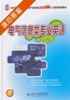 电气信息类专业英语 课后答案 (缪志农 周荣富) - 封面