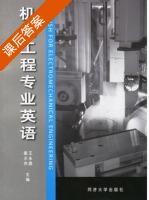 机电工程专业英语 课后答案 (王永鼎 姜少杰) - 封面