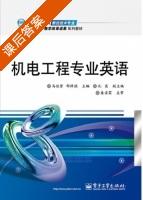 机电工程专业英语 课后答案 (马佐贤 邵泽强) - 封面