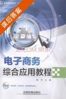 电子商务综合应用教程 课后答案 (陈萍) - 封面