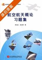 航空航天概论 习题集 课后答案 (贾玉红 吴永康) - 封面