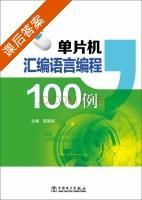 单片机汇编语言编程 100例 课后答案 (邵淑华) - 封面