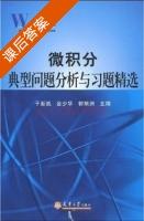 微积分典型问题分析与习题精选 课后答案 (于新凯 金少华) - 封面