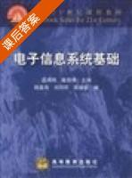 电子信息系统基础 课后答案 (蓝鸿翔 戴蓓倩) - 封面